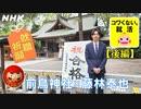 [就活応援] 前鳥神社で藤林泰也さんと就職祈願! | コワくない。就活 | NHK