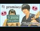 『I promise』/King&Prince(-Covered by Piggyback!!)【女性が歌う】