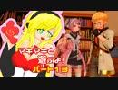 【ライザのアトリエ2】マキマキと遊ぶよ! ぱーと13【弦巻マキ】