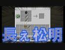 【マインクラフト】#1「第一章-始まりの台地とポンコツたち」/絵師クラ【Minecraft】