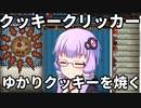 【Cookie Clicker】ゆかりクッキーを焼く【VOICEROID実況】