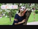 【踊ってみた】春よ、来い/テレチャン 【オリジナル振付】