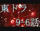 【東方MMD】東方×ドラゴンクエスト 9-6話 ドッペルゲンガー ~11月25日~【東ドラ】