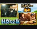 【裏よんたす∞】弾丸罰ゲームの旅!!!!