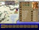 【三国志4】三國志Ⅳで中国征服してみる その1 thumbnail