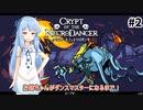 【Crypt of the NecroDancer】お姉ちゃんがダンスマスターになるまで#2【VOICEROID実況】