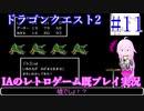 【ドラゴンクエスト2(FC)】#11 IAのレトロゲーム既プレイ実況