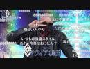 【FGO】今日のマフィア&今日の我が王 コメ付き 2021/4/26