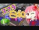 【Splatoon2】ガチ関西弁姉妹のスプラ日和【VOICEROID】