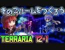 【実況】ガチ初心者と上級者()のTerraria ver1.4(12-1)