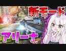 【Apex】新モード「アリーナ」が来たので解説交えつつやっていきます!!! #22【ゆっくり実況】