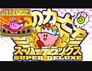 【神ゲーム】格闘王への道【星のカービィ スーパーデラックス】