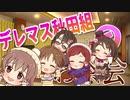 デレマス秋田組の夜のお茶会『かんてん!』