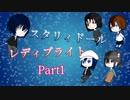 【スタリィドール】レディブライト Part1【うちの子TRPG】