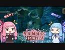 琴葉姉妹の狩猟生活 ~カムラの里~ 5日目