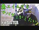 【サバゲー動画】糞エイムでもサバゲーがしたい ゆっくり・ボイロ実況 in SISTER