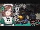 【MHRise】ハンマー使いの百鬼夜行#2【ゆっくり+VOICEROID実況】