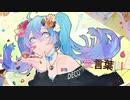 【誕生日に】愛言葉III/DECO*27【cover】