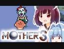 姉想いな葵ちゃんとゆかいな仲間たちのMOTHER3 【VOICEROID実況】part6