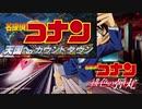 名探偵コナン緋色の弾丸に似ているメインテーマメドレー Detective Conan Main Theme Mushup(Movie4.5.6.9.10.11.19.22.24)+音コンテ