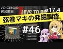 【7DTD】弦巻マキの発掘調査#46 【α17.4】【VOICEROID実況】