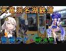 日本の原風景・天浜線【天竜浜名湖鉄道×音街ウナ×駅メモコラボイベント】