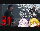 【GHOST OF TSUSHIMA】日本史専攻ゆかマキと蒙古襲来 31【VOICEROID実況】