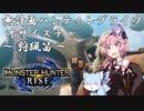 【モンハンRise】無計画ハンティングライフ 1章 ~ オサイズチ ~ 狩猟笛 ~