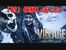 『BIOHAZARD VILLAGE Gameplay Demo』体験版「村」パート30分間プレイする前編【バイオハザード ヴィレッジ/女性実況】