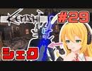 マキちゃんが普通にKenshiやる #29