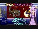 FF6 魔法のみ全裸ガールズ一人旅AS1 Part29 アルテマウェポン