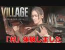 『BIOHAZARD VILLAGE Gameplay Demo』体験版「村」パート30分間プレイする後編【バイオハザード ヴィレッジ/女性実況】