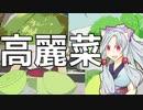 高麗とは関係ない高麗菜をボロボロ日本語で語る【VOICEROID 東北イタコ】