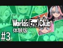 【実況】(Switch版)12歳から新しい扉を開く有能少年は走る 体験版 #3【World's End Club】