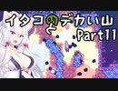 【CELESTE】イタコとデカい山 Part11