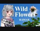 【NEUTRINOカバー】Wild Flowers / RAMAR【AIめろう】