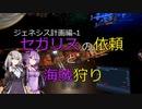 【X4FD】ゆかりとあかりの航宙日誌 Part28【VOICEROID実況】