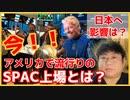 日本はどうなの?アメリカの宇宙ビジネス分野で流行り始めたSPAC上場とは?