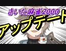 【音量注意】さいた麻雀2000 改【にじさんじ】【さいたま2000】