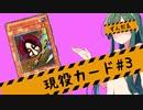 【紳士向け】ずんだ系美少女の遊戯王講座#3【VOICEROID解説】