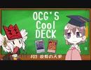 【デッキ紹介】OCG's Cool Deck #02 殺戮の天使【遊戯王ADS】