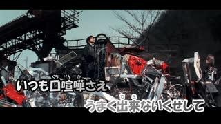 【ニコカラ】Cry Baby フル《ヒゲダン》東京リベンジャーズOP(On Vocal)±0