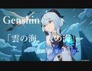 【原神/Genshin】麒麟の章 第一幕「雲の海、人の海」(1/2)/プレイ動画(訂正済)