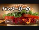 [ゆっくり茶番]都市伝説「ハンバーガーの都市伝説」