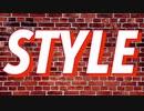 【オリジナル曲】STYLE