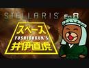 吉田くんのスペース井伊直虎 Ep.8【Stellaris】