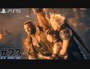 #23【FF7リメイク】独身リーマンの初見実況プレイ【PS5/顔出し】