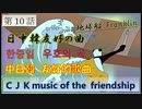 日中韓友好の曲 Vol.10『筆剣』【中日韓友好的歌曲】【한중일 우호의 곡】CJK music of the friendship ~One for world peace~