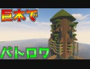 5人でバトロワしたら楽しすぎたww 【マイクラ】【minecraft】
