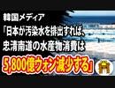 【セルフ経済制裁】韓国メディア「日本が汚染水を排出すれば、忠清南道の水産物消費は5,800億ウォン減少する」